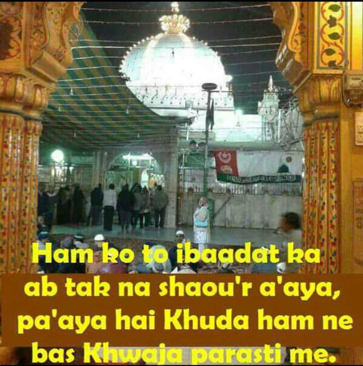 Khwaja parasti ajmer sharif dargah khwaja gharib nawaz khwaja image thecheapjerseys Image collections