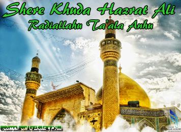 shere khuda logo