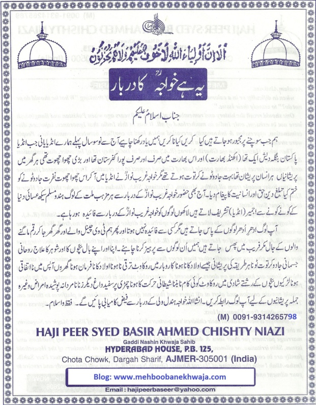 Introduction letter in Urdu from Ajmer Sharif