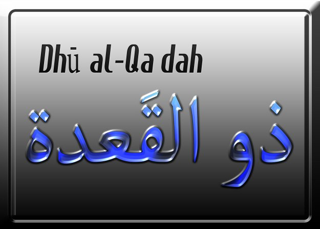 Dhual Qadah 11 islamic month