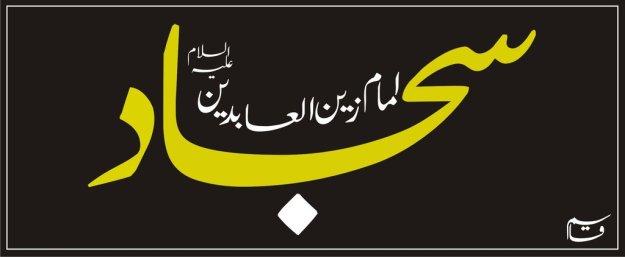 imam-e-zain-ul-abideen-facecobook-cover