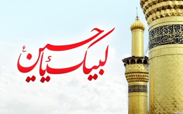 Labaik - Ya Hussain!!