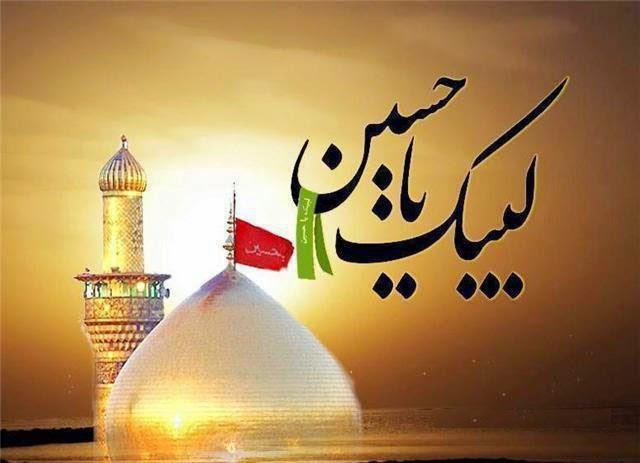 Ya Hussain Wallpaper MUHARRAM 1438Hijri- Ur...