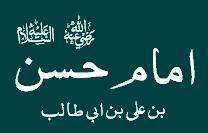 Hazrat Imaam Hassan