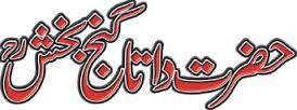 Hazrat Data Gunj Bakhsh Ali Hajveri R.A