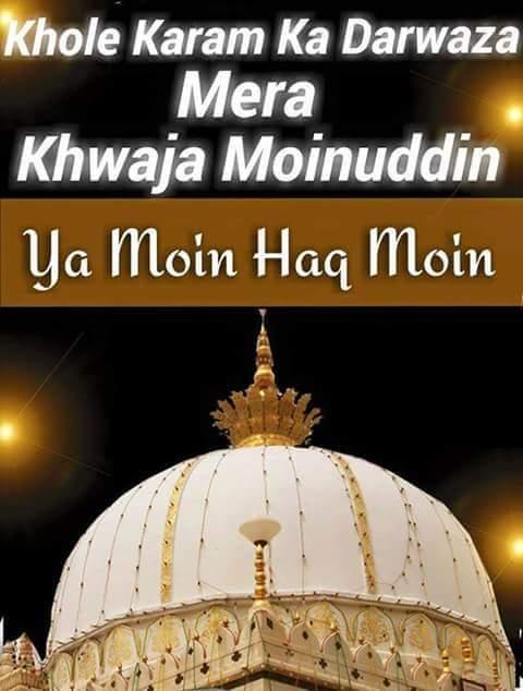 Ya Khwaja! Open the Door of Blessing!