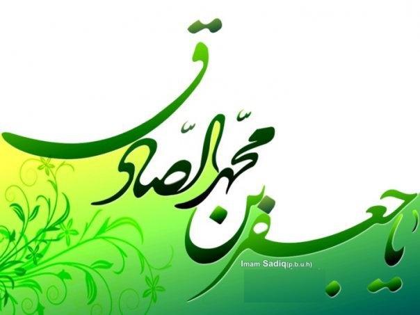 Imaam Jafar Al-Sadiq (R.A)