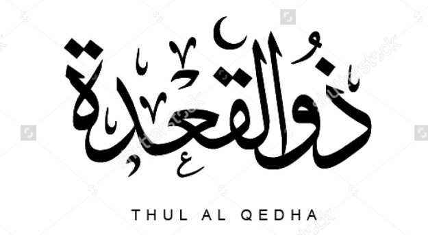 stock-vector-thul-al-qa-dah-dhu-l-qadah-dhu-al-qi-dah-meaning-the-truce-this-th-month-is-one-of-the-315609365