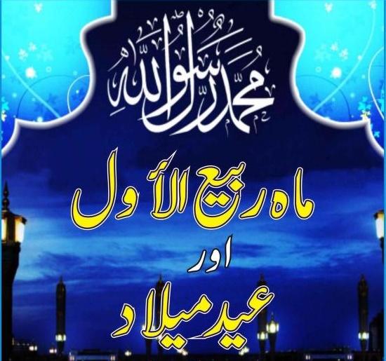 Mahe-Rabi-ul-Awwal-Aur-Eid-Meelad_0000