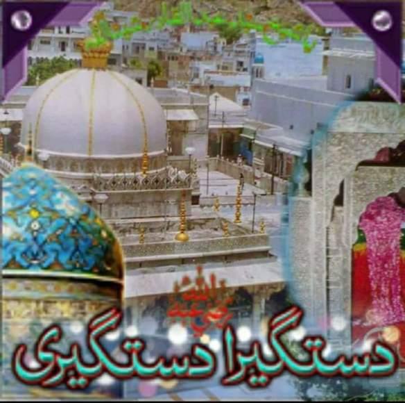 Gyarmee Sharif   Ajmer Sharif Dargah - Khwaja Gharib Nawaz