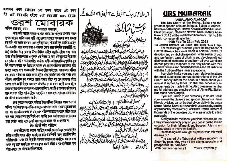 Ajmer Sharif 809th Urs