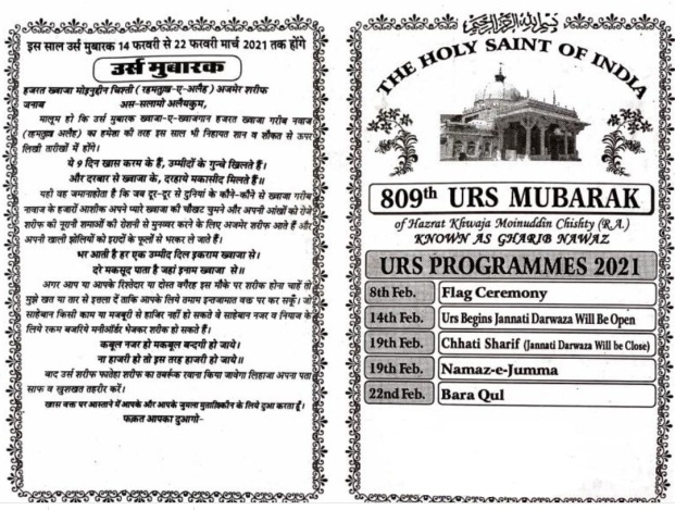 Ajmer Sharif 809th Urs